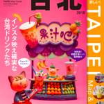最新版「歩く台北 2018」を3名様にプレゼントキャンペーン!