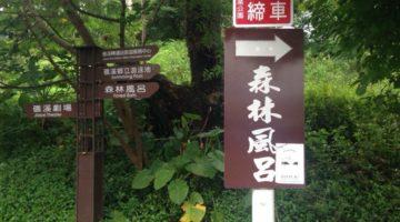 軽い気持ちで夕方、台北から礁渓温泉に行ってみた