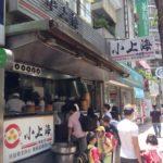 通の人は松山空港から歩いてわざわざ食べにくる台北にある名店 小上海