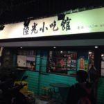 台湾女子に連れて行ってもらったローカルで賑わう美味しい店【陸光小吃館】