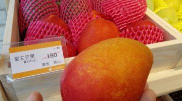 ギフトにも最適。台湾の美味しいフルーツが店内で食べられる、日本人オーナーのフルーツ店!