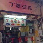 晴光市場に行ったら必ず行く豆花屋「丁香豆花」