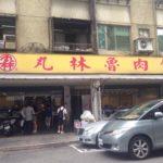 魯肉飯の名店で出逢った涙目の再会メニュー「丸林魯肉飯」