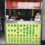 安安青草店