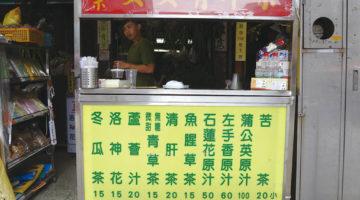 薬草ジュースでデトックス カラダの内からキレイになろう!|安安青草店