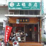 家族が育てたお茶を販売。アットホームな地元のお茶屋さん|上福茶店