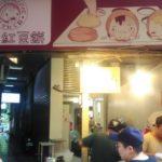 台湾の今川焼きって素直に美味しいと思う|晴光紅豆餅
