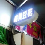 晴光市場で見つけたもう1つの豆花屋|晴賛豆花