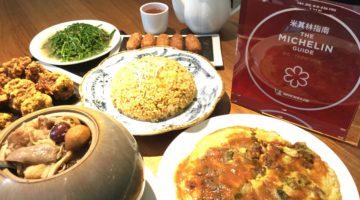 台北ミシュランで、郊外にあるというビハインドを乗り越え1つ星をゲット|金蓬莱遵古台菜餐庁