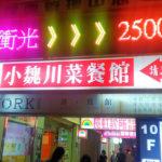 意外と良かった台北駅前のゲストハウス|Work Inn