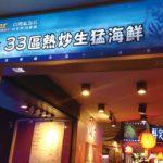 33區熱炒生猛海鮮