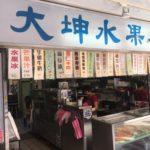 10月に入ってもまだまだ新鮮台湾マンゴーの氷が食べられる! |大坤水果店