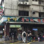 台湾ソウルフードの有名店はいつまでも家庭的な味|金峰滷肉飯