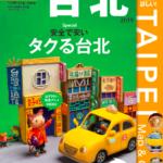 歩く台北2019 発売!