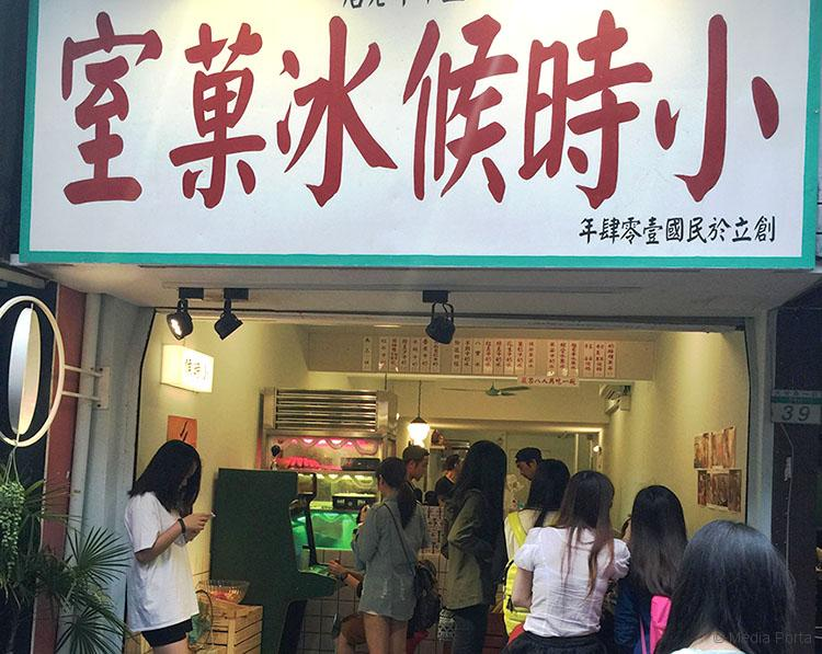 小時侯冰果店
