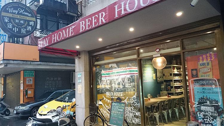 家途中啤酒屋