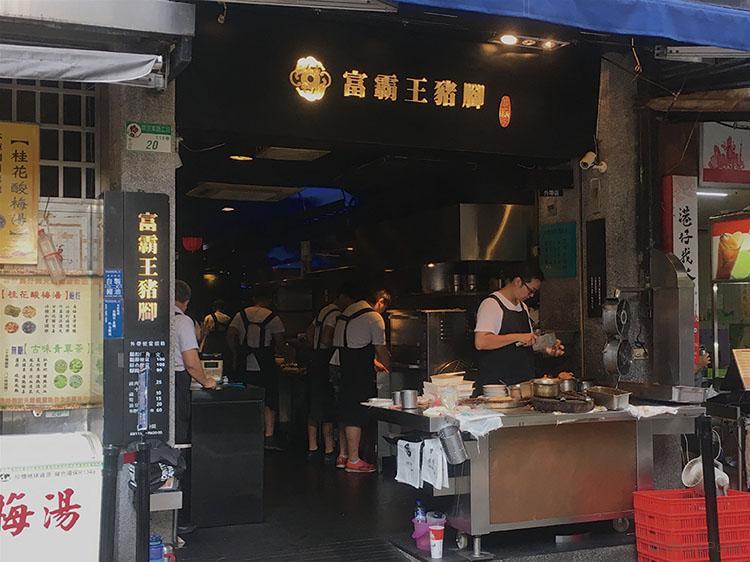 富覇王(豬腳極品餐廳)