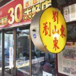 ローカル色満点! 台北で今いちばんアツい牛肉麺|劉山東