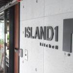 一號島廚房 ISLAND1