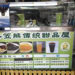 斗笠熊傳統甜品屋