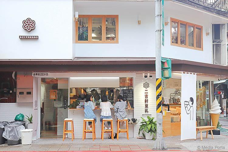 二吉軒豆乳(永康店)