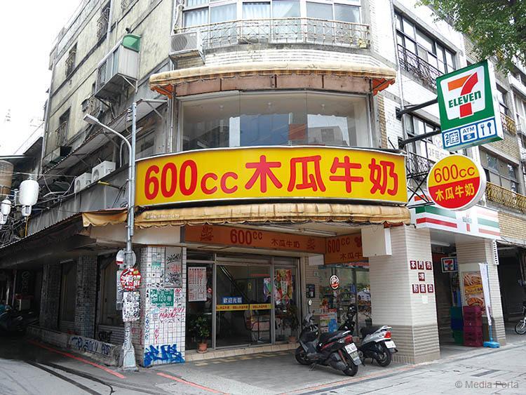 600cc木瓜牛奶
