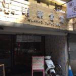メイドカフェ?!と思って入ってみると、カワイイわんことウサちゃんがいるファンシーカフェだった! 萌萌食堂